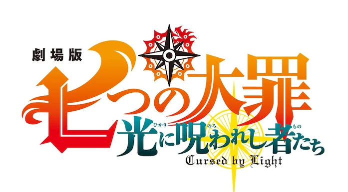 The Seven Deadly Sins Cursed by Light anime movie logo