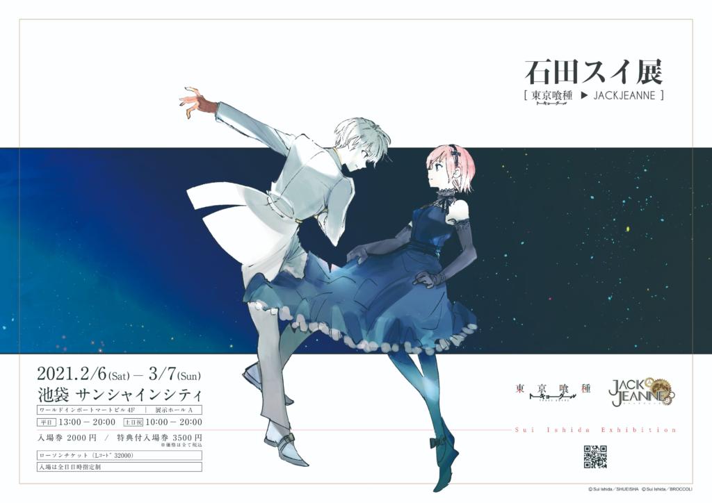 Sui Ishida Exhibition: Tokyo Ghoul ></noscript><img class=