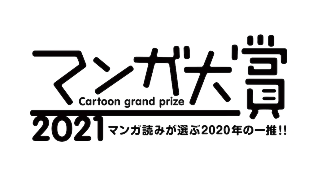 14th Manga Taisho Awards