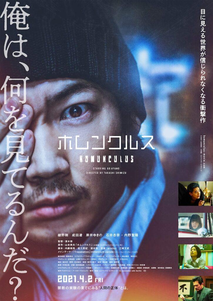 Homunculus Live-Action Film Poster