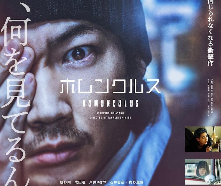 Homunculus Live-Action Poster
