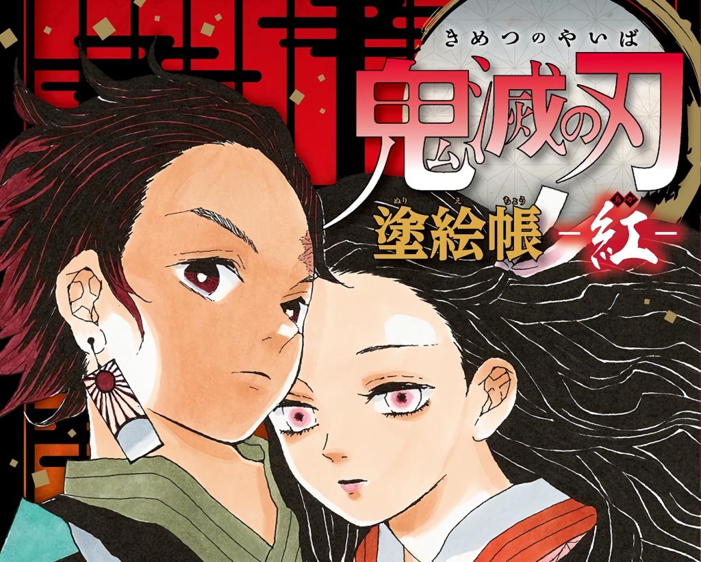 Demon Slayer Manga Protagonists