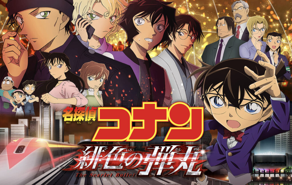 Detective Conan: The Scarlet Bullet Anime Visual