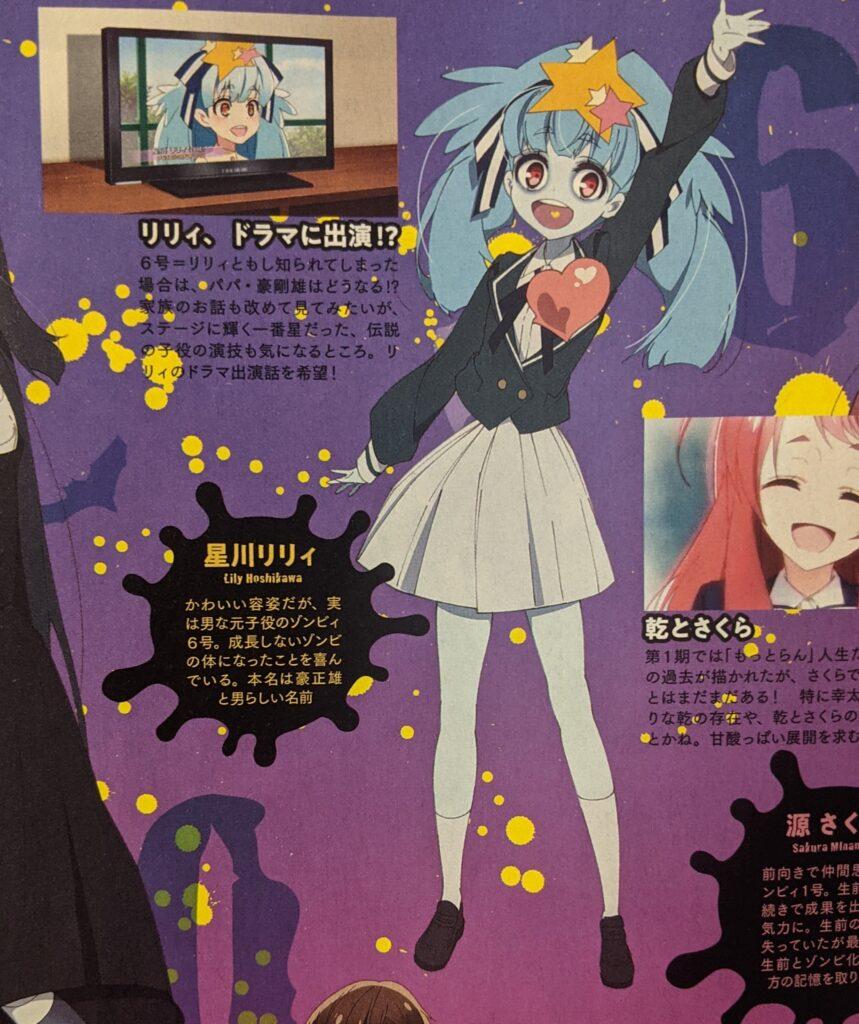 Zombieland Saga Hoshikawa Lily