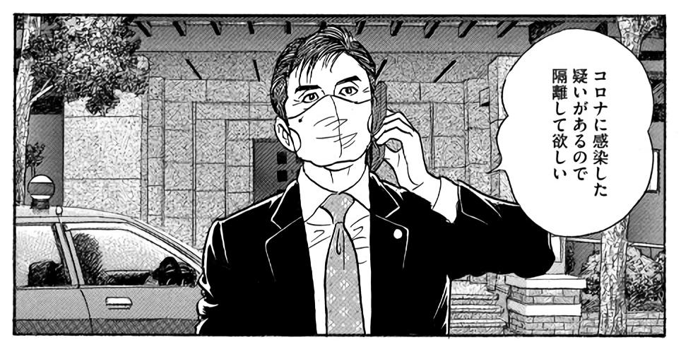 Kosaku Shima COVID storyline