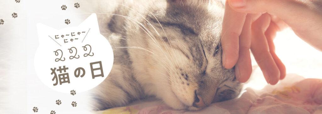 Cat Day, Mitsukoshi Isetan