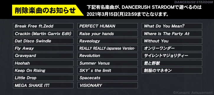 Dance Rush Stardom Removals