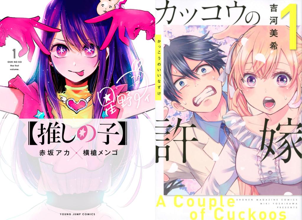 Oshi no Ko and A Couple of Cuckoos volume 1