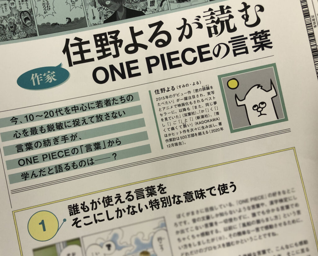 Yoru Sumino's piece on the power of One Piece's words