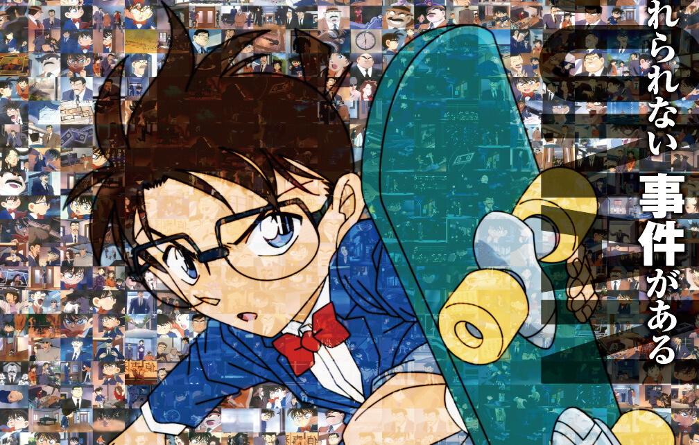 Detective Conan 25th Anniversary Visual