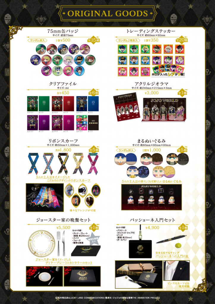 JoJo World items