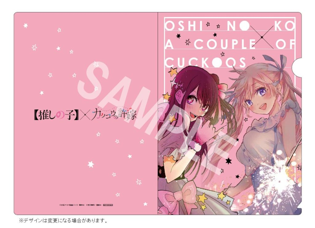 Draft design for Oshi no Ko and A Couple of Cuckoos collaboration clear file