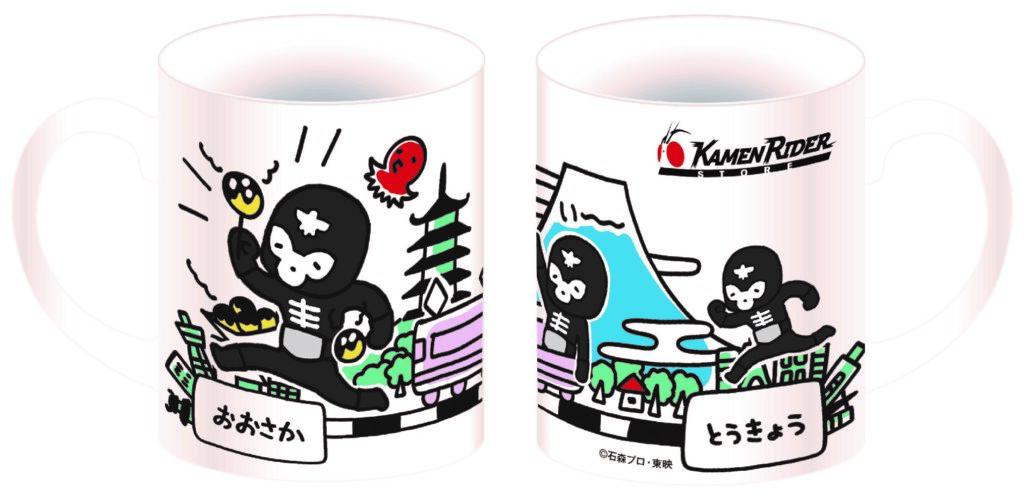 Exclusive Kamen Rider Cups