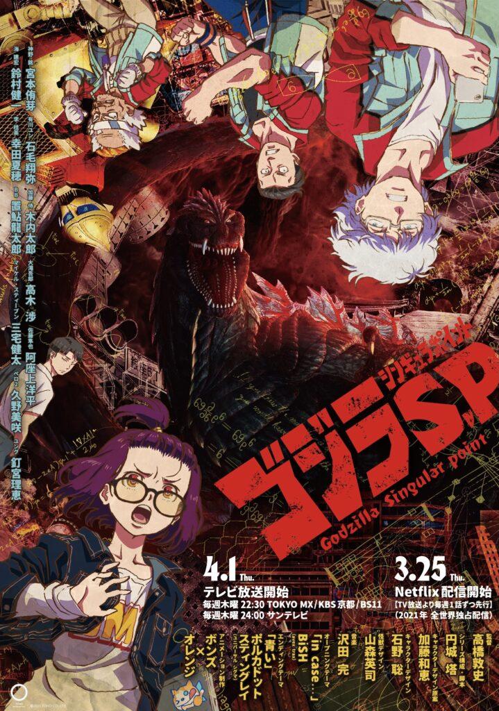 Netflix, Godzilla Singular Point TV Anime Key Visual