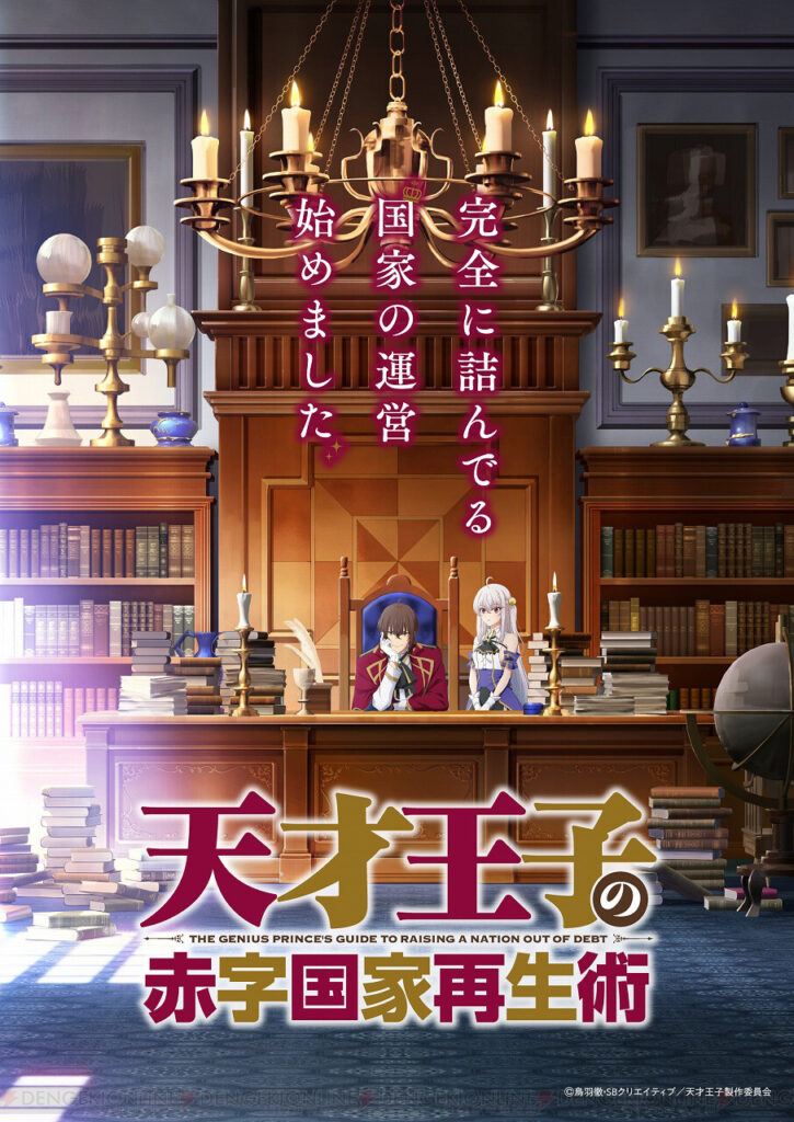 The Genius Prince's Guide to Raising A Nation Out Of Debt Anime Visual