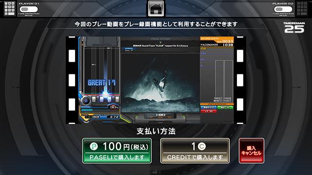 IIDX 28 BISTROVER Video Save 2