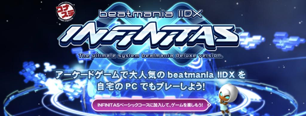 beatmania IIDX INFINITAS
