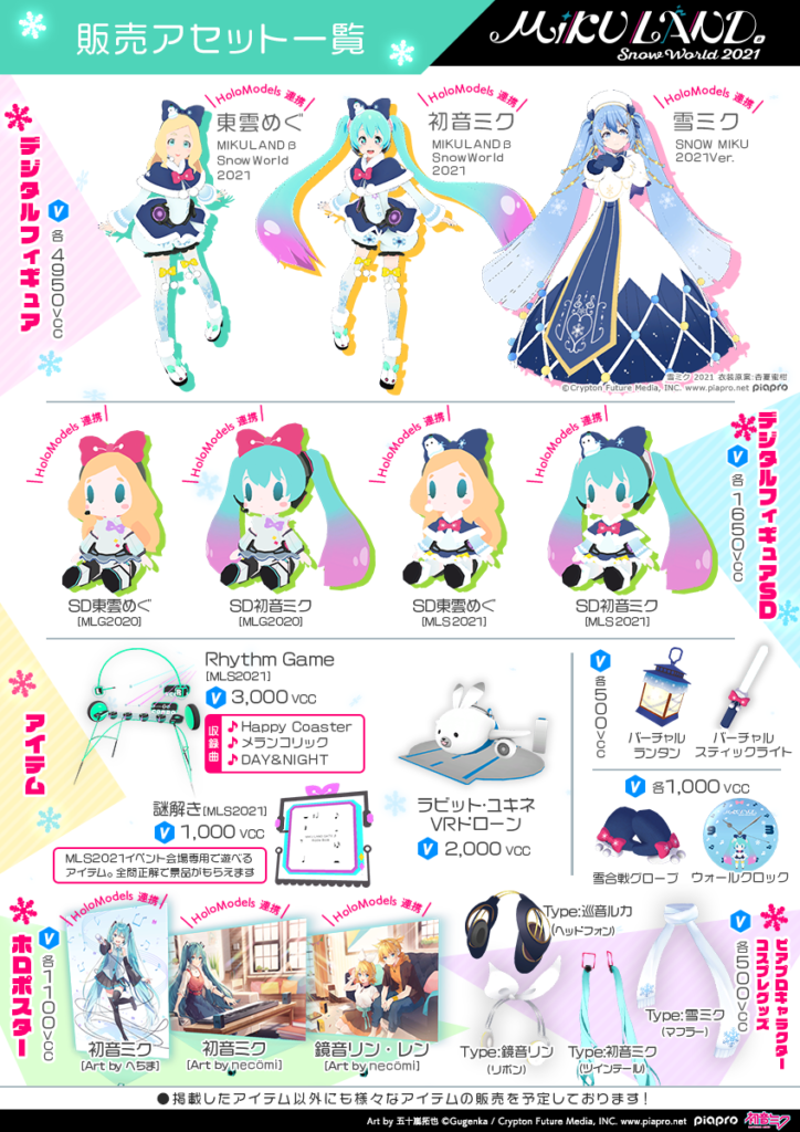 Hatsune Miku Virtual Theme Park MIKU LAND β SNOW WORLD 2021 merchandise