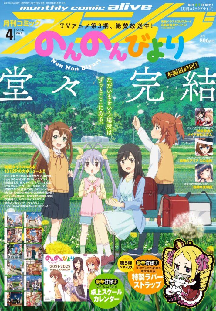 Non Non Biyori manga on cover of Monthly Comic Alive
