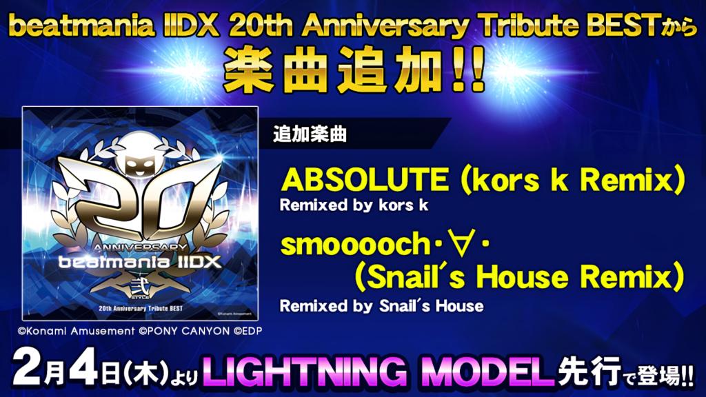 beatmania IIDX 28 BISTROVER Lightning Model Cabinet