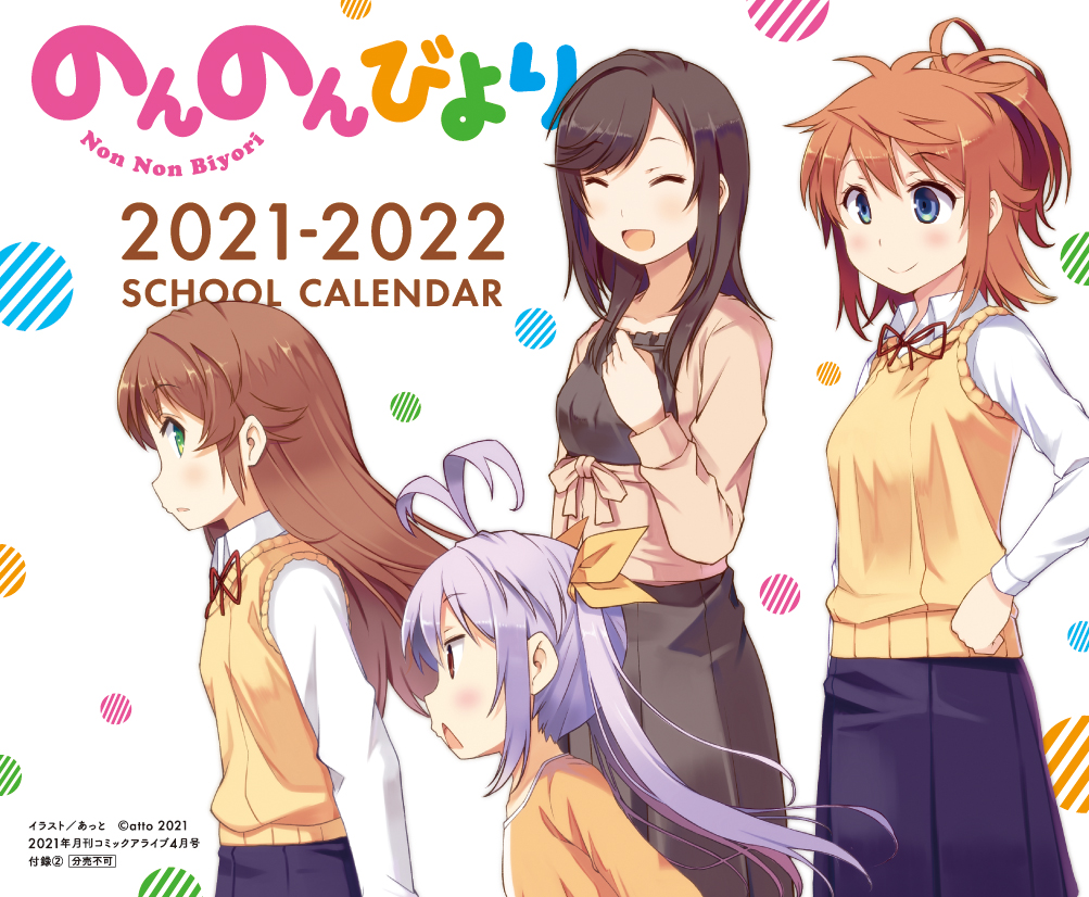 Non Non Biyori 2021-2022 school calendar