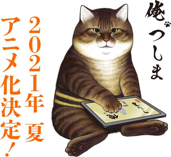 Visual for anime adaptation of Ore, Tsushima, cat manga
