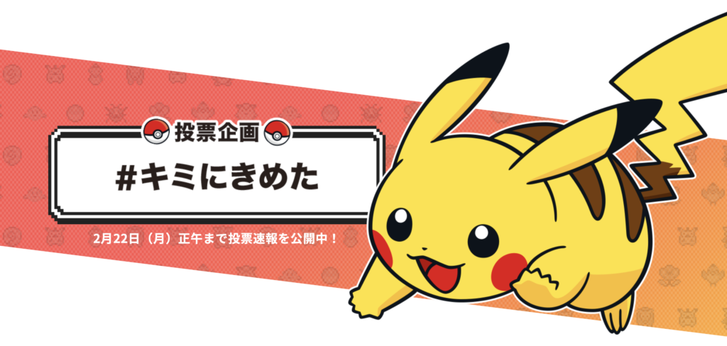 Pokemon Day Voting