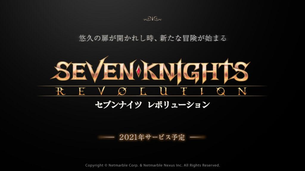 Seven Knights Anime visual logo