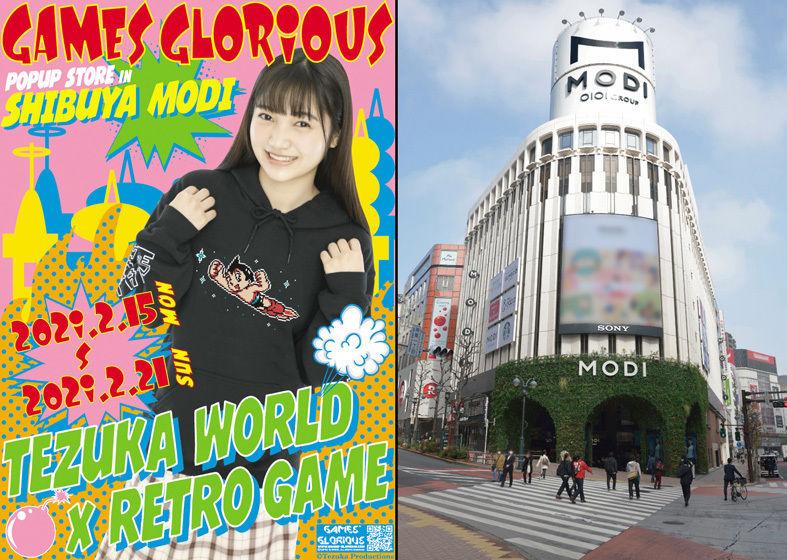 GAMES GLORIOUS, Osamu Tezuka in Shibuya
