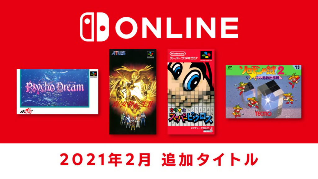Switch Online February Update