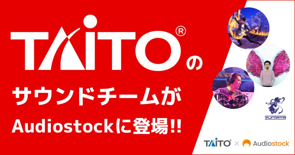 Taito Audiostock