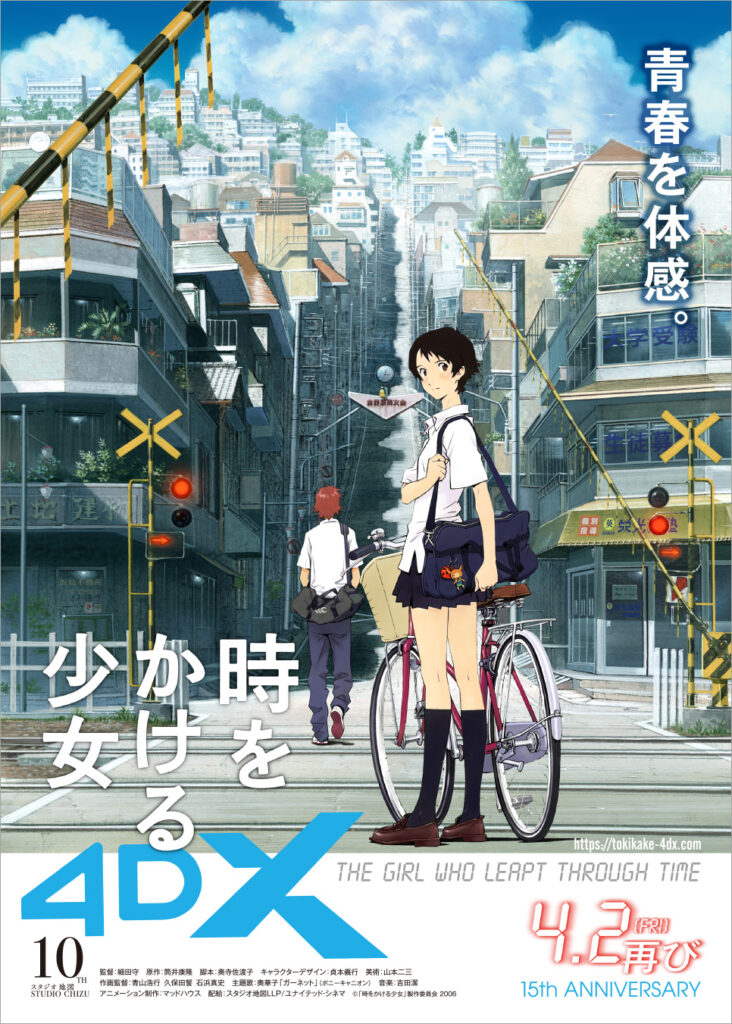 The Girl Who Leapt Through Time, 4DX poster