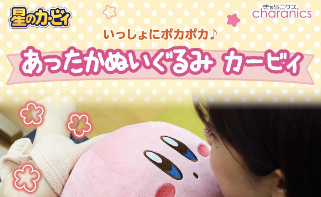 USB Kirby Plush