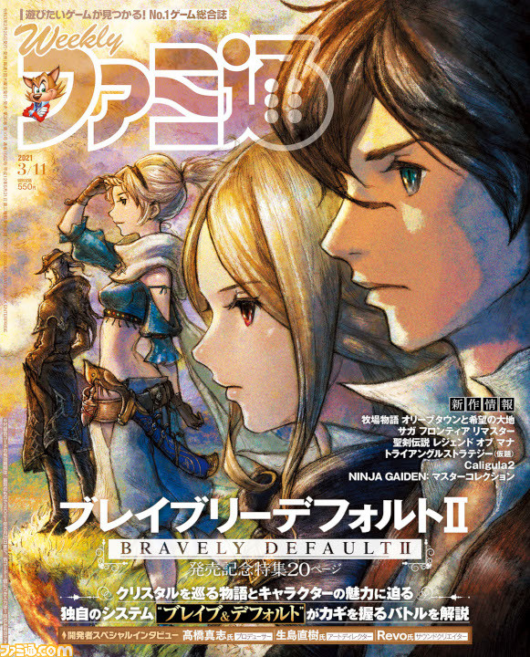 Weekly Famitsu cover, with Bravely Default II Illustration by Naoki Ikushima