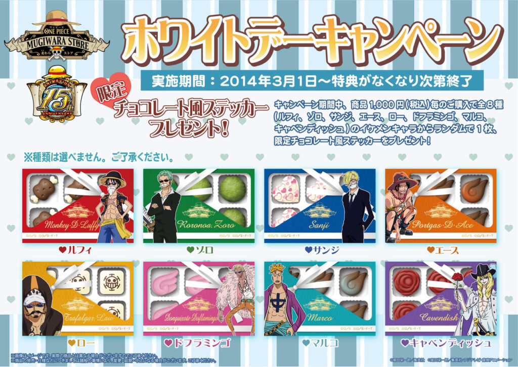 One Piece White Day Chocolate for Valentine's Day in Japan