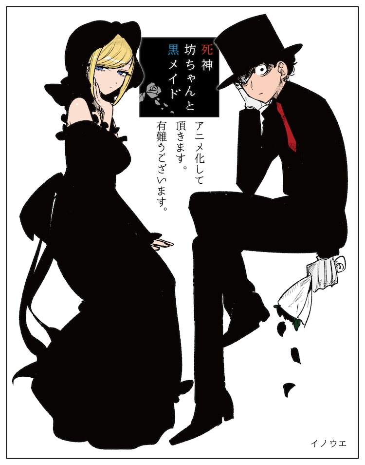 Inoue Bocchan Comment Image