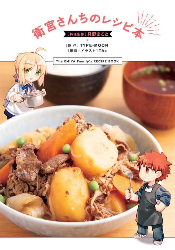 Emiya Family Cookbook