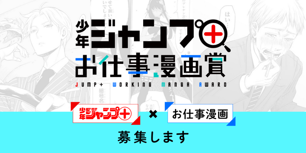Key visual for Jump Plus Working Manga Award