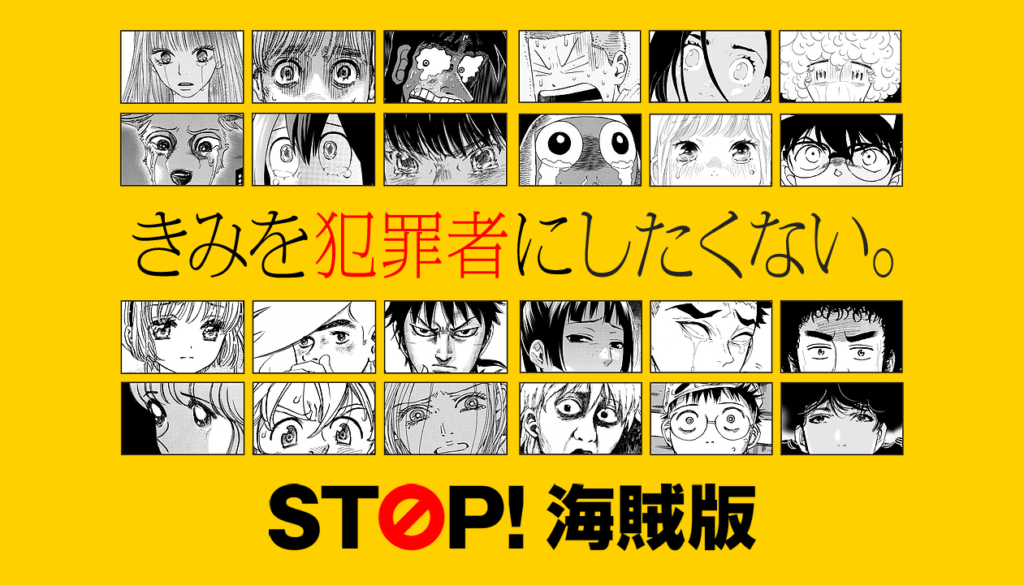 Key visual for STOP Piracy Campaign 2021