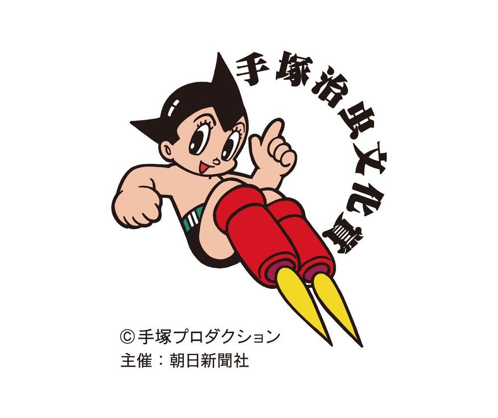 25th Osamu Tezuka Cultural Prize key visual