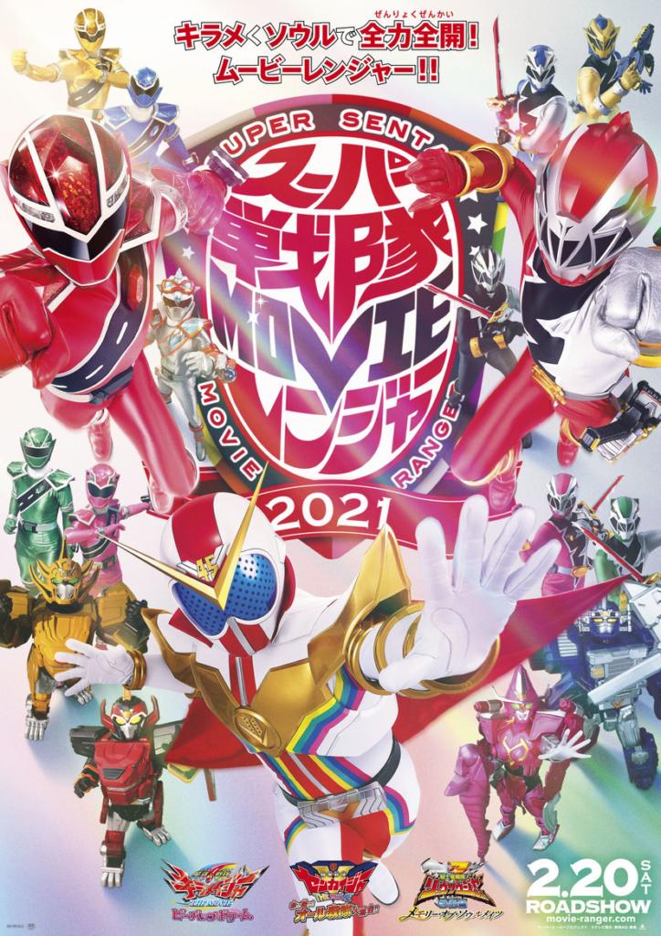 Kikai Sentai Zenkaiger the Movie: Red Battle! All Sentai Great Assemble!! Movie Poster
