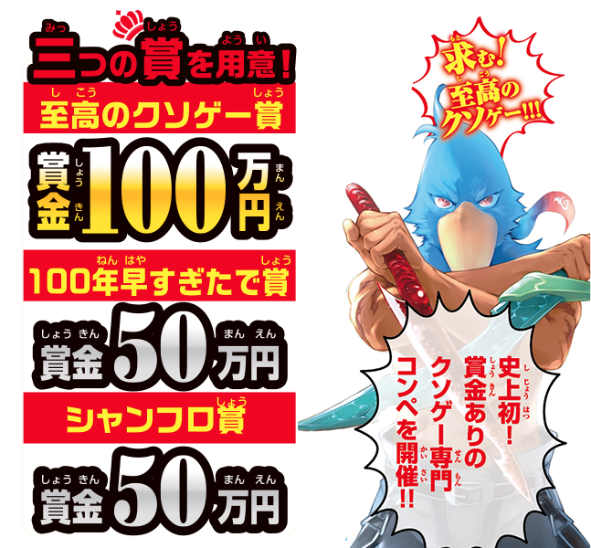 Key visual for Shangri-La Frontier shitty games competition