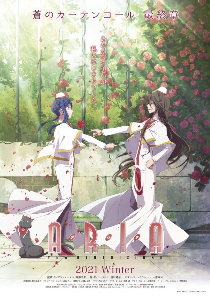 ARIA the BENEDIZIONE anime key visual