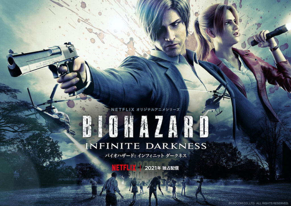 Biohazard Resident Evil Infinite Darkness