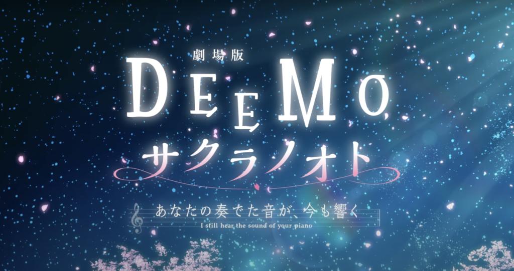 DEEMO: Sakura no Oto Movie Logo