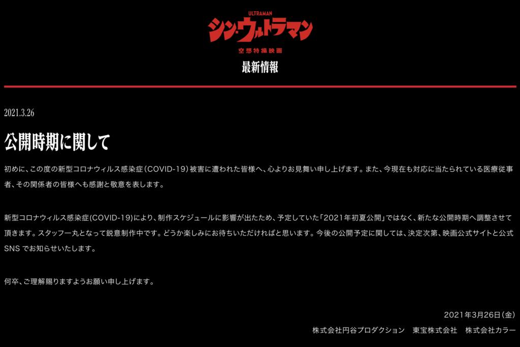 Shin Ultraman delay announcement