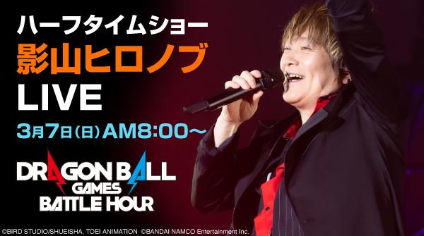Hironobu Kageyama will perform during the Half Time Show