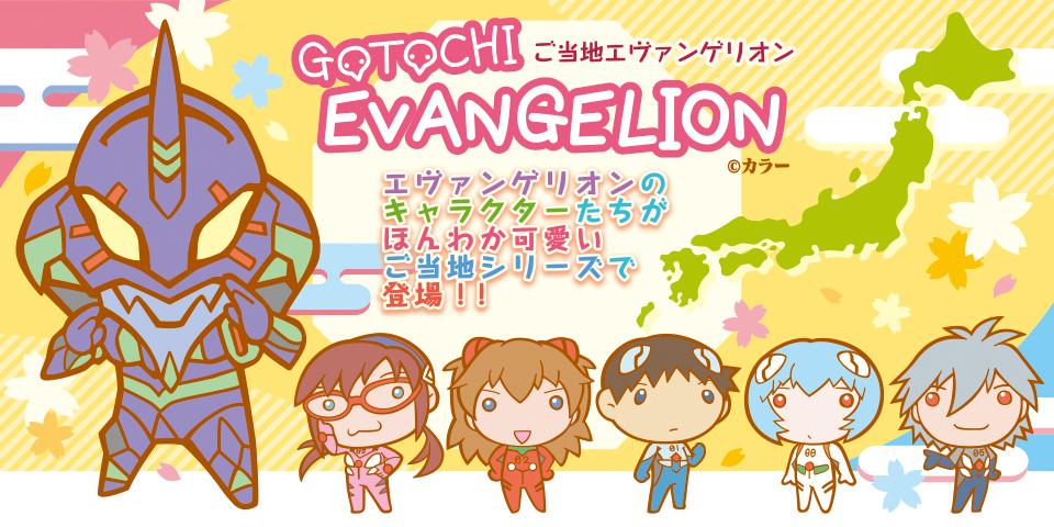Localized Gotochi Evangelion Omiyage Items In Tourist Japan
