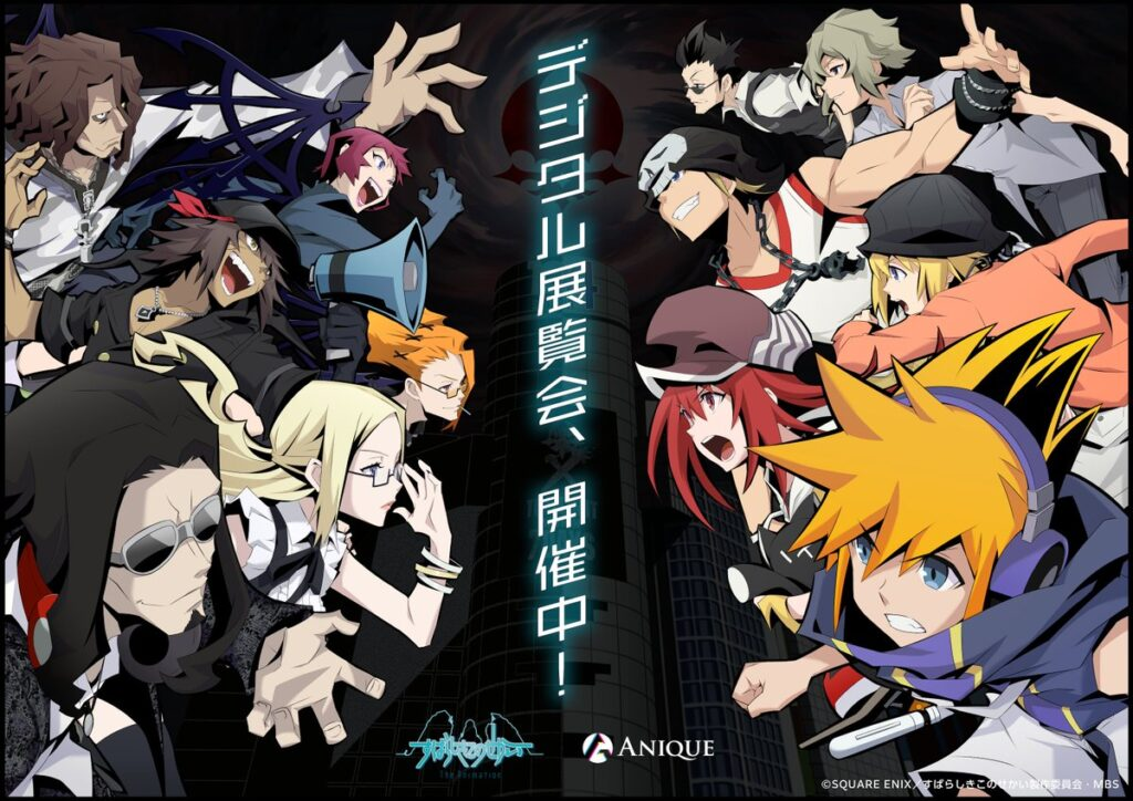 The World Ends With You: The Animation Online Exhibition