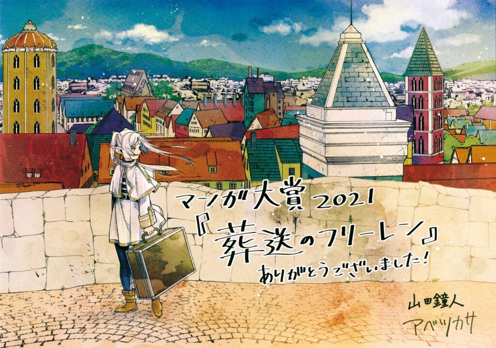 Sousou no Frieren wins 14th annual Manga Taisho awards